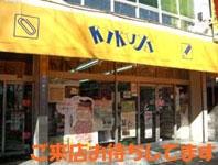 菊屋浦上商事株式会社のメイン画像