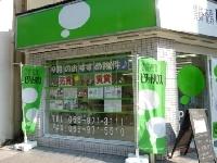 ピタットハウス三島店 PickUp画像