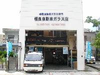 相良自動車ガラス店のメイン画像