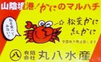 (有)丸八水産 水産物直売センター店 画像