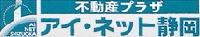 有限会社アイ・ネット静岡のメイン画像