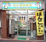 ヨシダ製印所のメイン画像