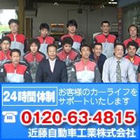 近藤自動車工業株式会社のメイン画像