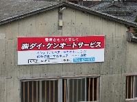 株式会社ダイ・ケンオートサービス PickUp画像