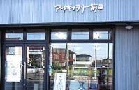 絵画と額縁のアートギャラリー前田 PickUp画像