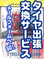 タイヤランド小国 株式会社麻生タイヤ PickUp画像