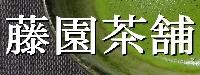 藤園茶舗 丸久小山園特約店のメイン画像