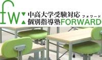 個別指導塾FORWARD(フォワード)のメイン画像
