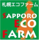 札幌エコファームのメイン画像