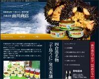 合資会社 面川商店のメイン画像