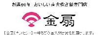 直火炊き飴専門店 金扇(キンセン) 画像