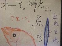 鮮魚 魚彦のメイン画像