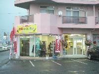 洋服のお直しやさん 中郷店のメイン画像
