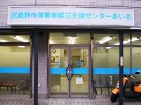 武蔵野市障害者就労支援センター あいるのメイン画像