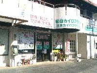 松山カイロプラクティック院 PickUp画像