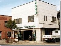 高橋畳店のメイン画像