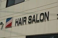 Hair Salon アツミのメイン画像
