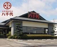 活魚回転寿司八千代 PickUp画像