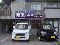 順風ガレージ 画像