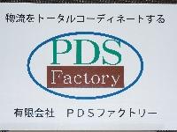 有限会社PDSファクトリー PickUp画像