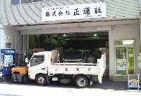 株式会社正運社 東京都港区の物流会社 PickUp画像