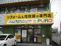リフォーム 増改築 PUROのメイン画像