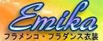 フラメンコ衣装・フラダンス衣装emika 画像