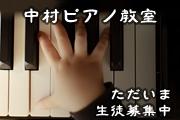 中村ピアノ教室のメイン画像