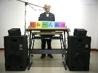 昭和一人楽団のメイン画像