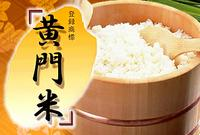 株式会社 タツミ米穀 画像