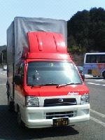 赤帽引越サービス広島 画像