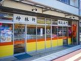 株式会社 神林精肉店のメイン画像