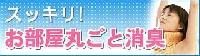オキシアップ松戸 有限会社秋谷装飾 PickUp画像
