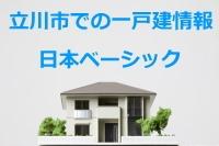 有限会社日本ベーシックのメイン画像
