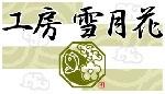 工房 雪月花のメイン画像
