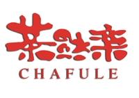 中国茶専門店 茶福楽 画像