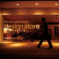 dm-design store PickUp画像