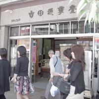 吉田印章堂のメイン画像