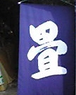 小野畳店のメイン画像