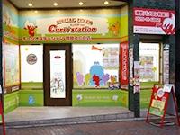 キュリオステーション鶴見つくの店のメイン画像