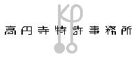 高円寺特許事務所 PickUp画像