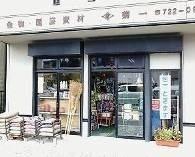 菊一刃物店のメイン画像