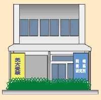 岡崎美術研究所 PickUp画像