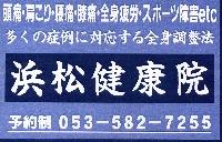 浜松健康院 PickUp画像