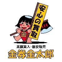 金券金太郎 守谷駅前店のメイン画像