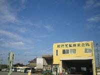 松栄運輸株式会社 PickUp画像
