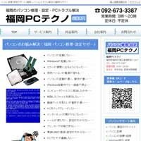 福岡PCテクノ PickUp画像