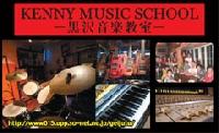 黒沢音楽教室 ケニーミュージックスクールのメイン画像