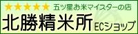 五ツ星お米マイスターの店 北勝精米所 PickUp画像