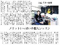 須山ギター教室のメイン画像